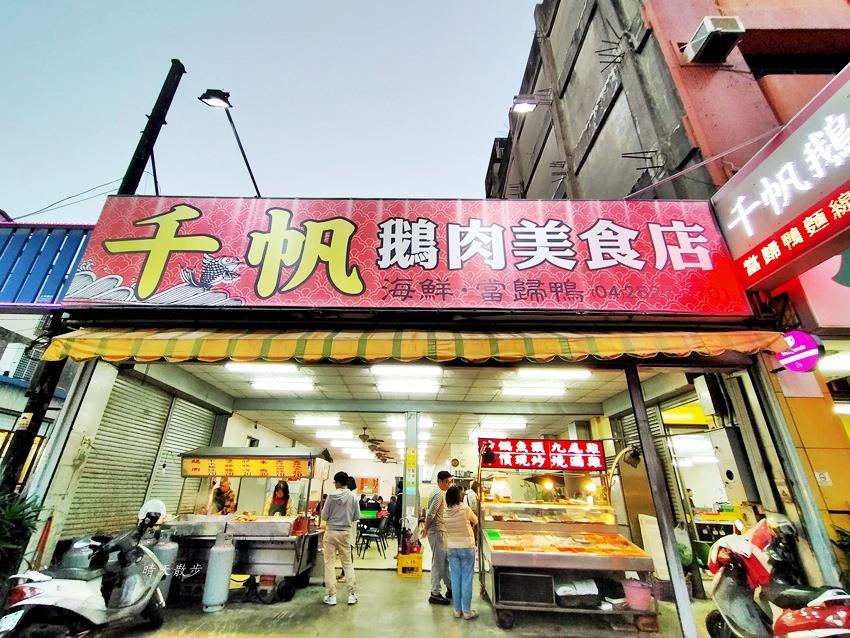 豐原美食 千帆鵝肉美食店~現點現切鵝肉鮮嫩可口,也可買脖子、鵝腳、鴨腳