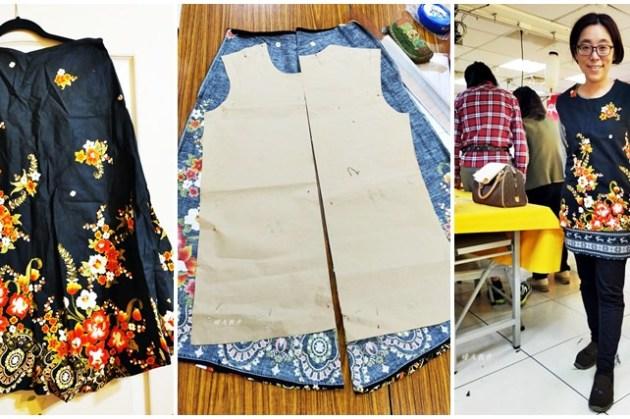 舊衣改造DIY 花花舊長裙大改造,變成合身的長版背心