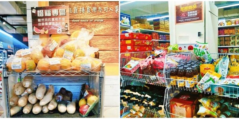 家樂福大墩店 省錢買菜趣~即期商品區,好物便宜賣,惜福蔬果專區,賣相不佳但營養不打折喔!