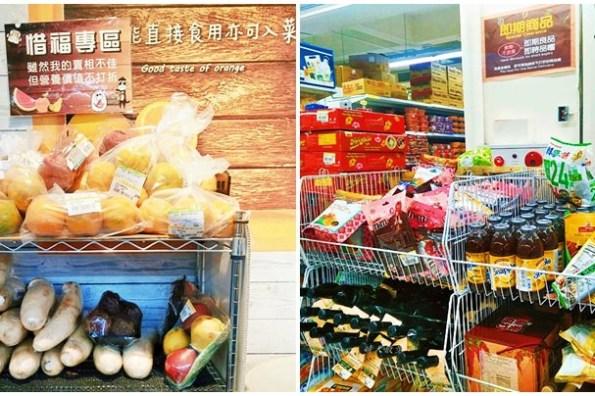 家樂福大墩店|省錢買菜趣~即期商品區,好物便宜賣,惜福蔬果專區,賣相不佳但營養不打折喔!