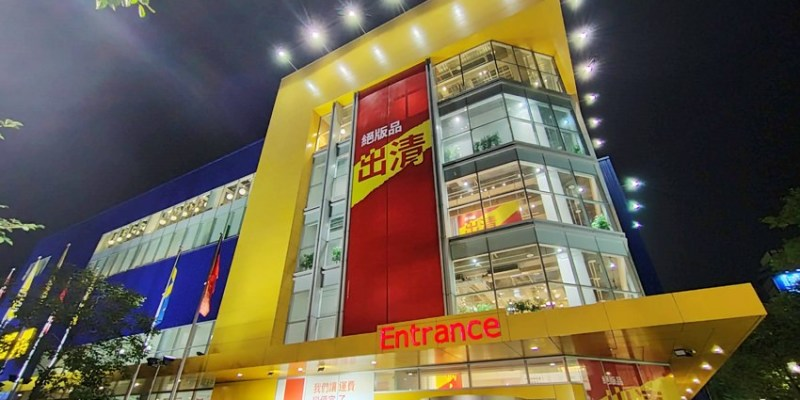 2020台中IKEA絕版品出清五折起,特價只到2/26,還可順遊台中燈會文心森林公園戽斗星球動物