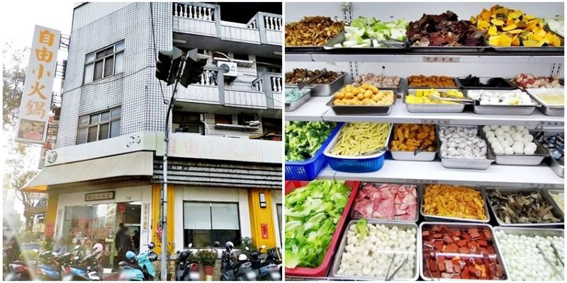 台中吃到飽 自由小火鍋~東區自由路299元平價火鍋吃到飽,食材超豐富!