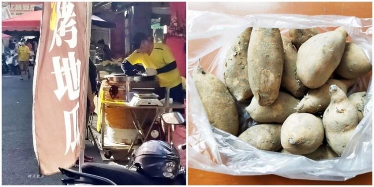 南屯市場|好吃又便宜的地瓜,一大包只要30元,也有烤地瓜和冰心地瓜!