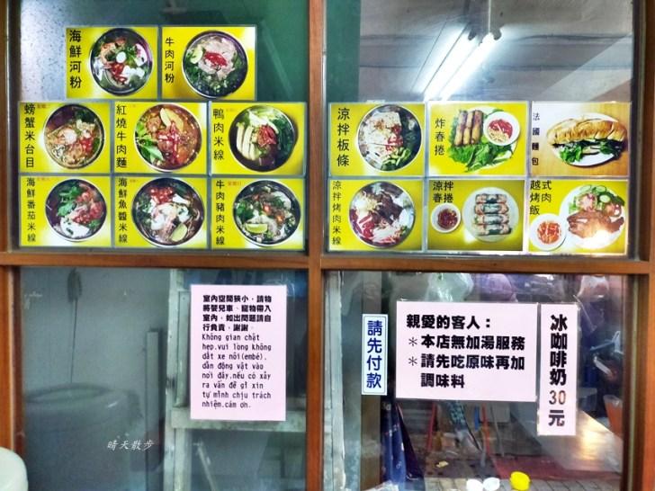 20200711161241 59 - 南屯市場美食|娟越南小吃~菜市場裡的越南銅板美食,牛肉湯、米線、春捲、河粉、法國麵包通通有!