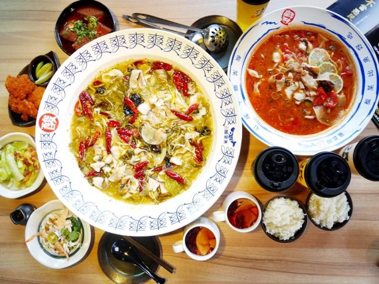 刁民酸菜魚崇德店 台中凌晨宵夜又一家,秘罈酸菜魚、初戀番茄魚美味下飯,熱飲免費暢飲,一人222元起!
