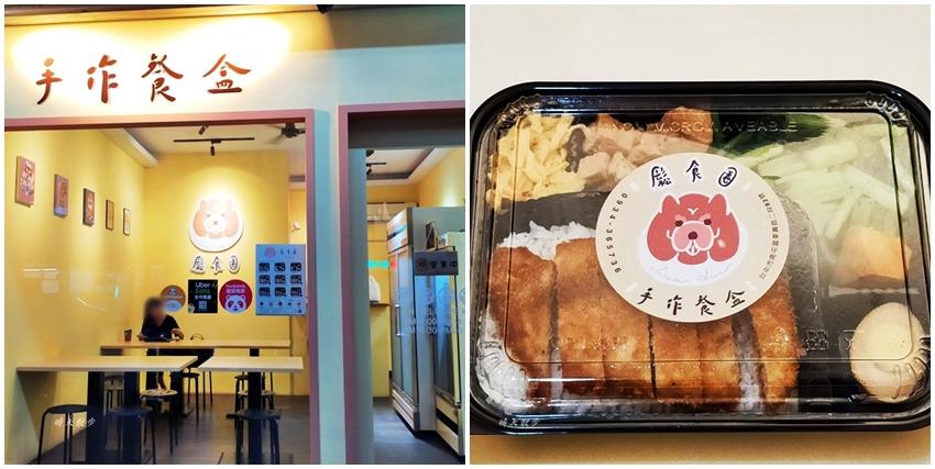 南屯便當|鬆食圈手作餐盒~多配菜的簡餐便當 東興路美食 配合UberEats外送