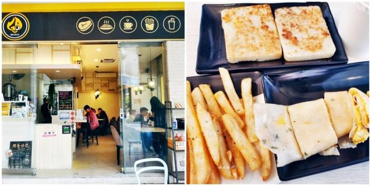 西區早午餐|GA U Brunch 早午餐加油站~平價簡約美味早餐 軟皮起司蛋餅、蘿蔔糕好吃!