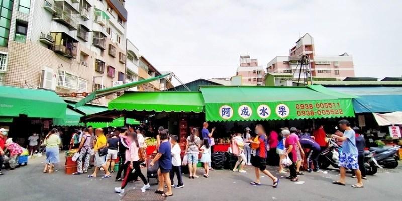 南屯市場|阿成水果店~物美價廉的新鮮水果好好買,近文昌公廟、南屯運動中心