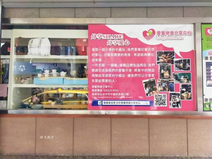 20210119225400 86 - 勵馨基金會台中愛馨物資分享中心~捐贈物資,購買義賣好物,促進善的循環(近期公益義賣活動)