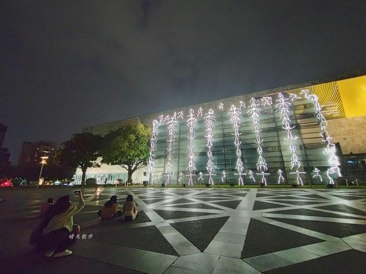 免費展覽|國美館光影藝術節~黑暗之光 夜色中有趣的光影展覽(展至3/28)
