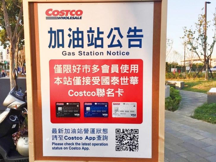 20210402110322 45 - 好市多|好市多自助加油站,好市多會員限定的自助加油,逛Costco順便加油省小錢吧!