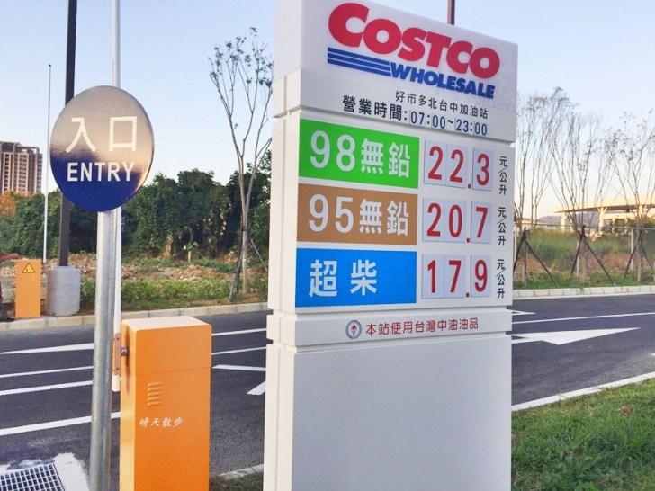 20210402110330 55 - 好市多|好市多自助加油站,好市多會員限定的自助加油,逛Costco順便加油省小錢吧!