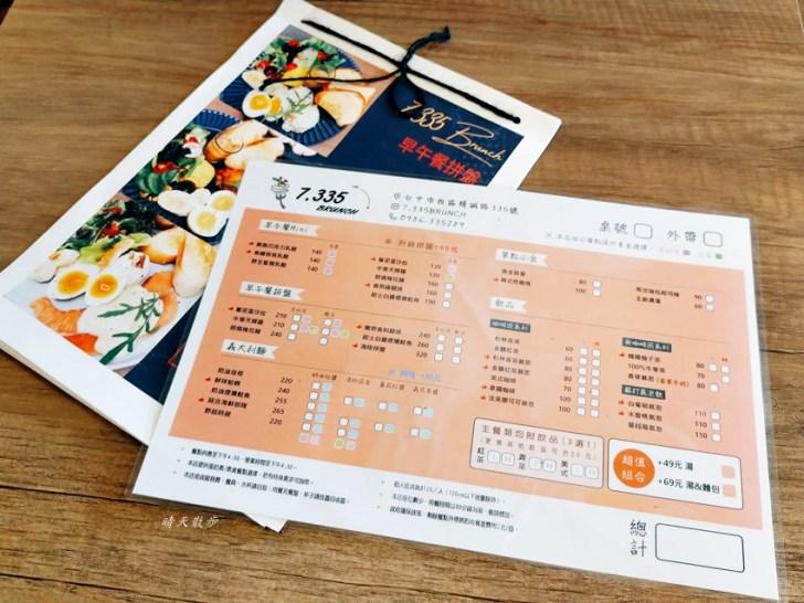 20210421002427 14 - 西區早午餐 7.335 Brunch 早午餐/義大利麵~精誠路自然系風格咖啡館 原型食物精緻早午餐