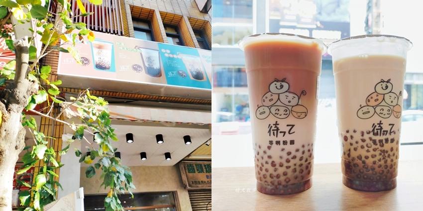 等咧粉圓台中漢口店~小孩愛珍珠奶茶,大人愛綠豆冰沙,常有特色產品快閃優惠活動