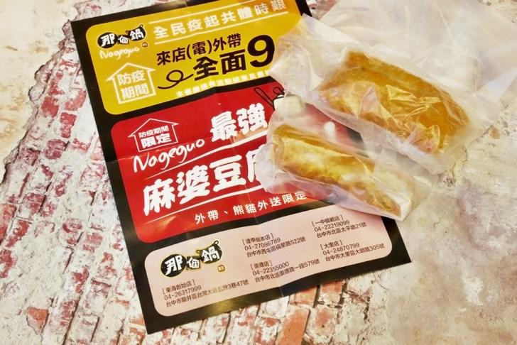 20210604141525 71 - 熱血採訪|通通9折!新品麻婆豆腐飯新上市!台中五家分店都適用
