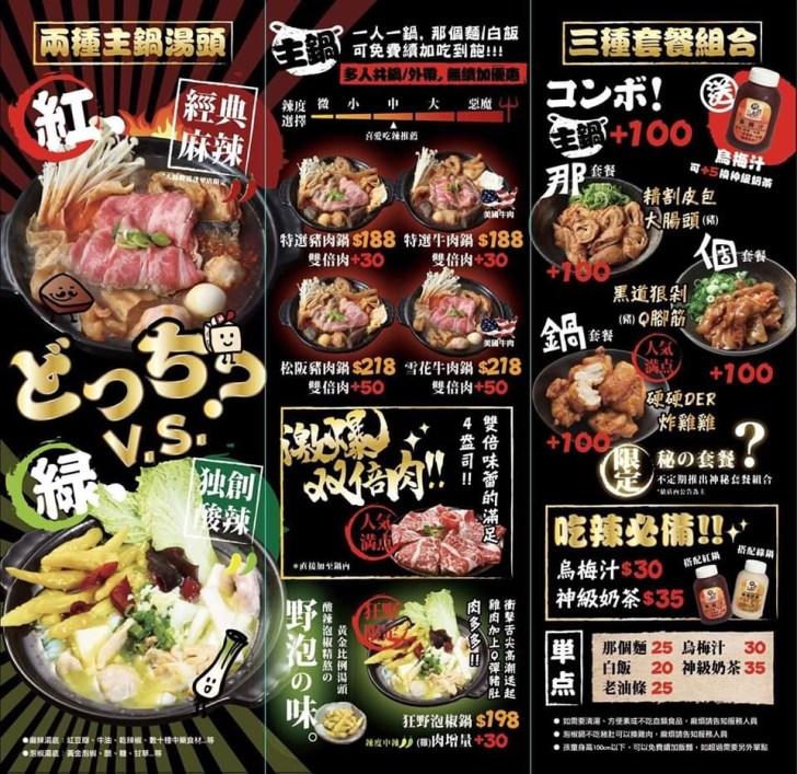 20210604155231 76 - 熱血採訪|通通9折!新品麻婆豆腐飯新上市!台中五家分店都適用