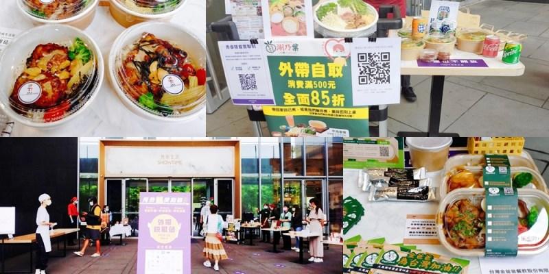 秀泰生活台中文心店~6/23起推出安心便當販售區,各家餐廳精緻便當一百元起