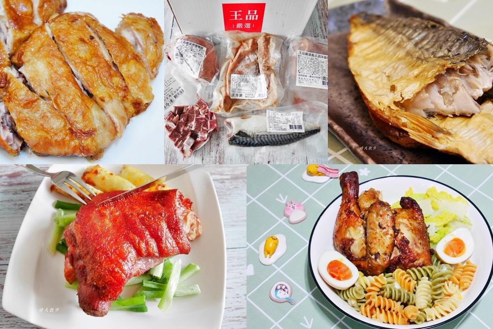 王品瘋美食購物網 海陸空氣炸組~山珍海味通通有,防疫在家輕鬆變出名店美食,德國豬腳我最愛!