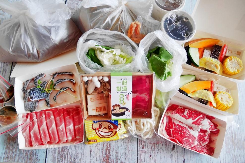 石二鍋~限量優惠!外帶生食套餐滿499元,送「石二鍋x好菇道 一起挺過能量盒」,附牛肉或豬肉喔!