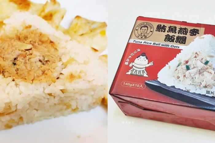 好市多|Costco永饌冷凍鮪魚燕麥飯糰,冰庫常備食材,微波即食很方便