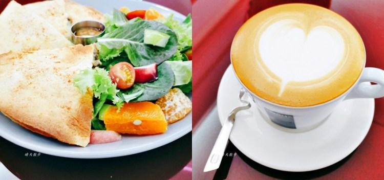 西區早午餐|喜樂咖啡蔬食館~美村路蔬食早午餐、下午茶 二樓享用精製素食料理