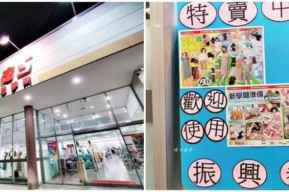 思夢樂流行服飾館~衣物、內衣褲、鞋襪、包包都好買,振興三倍券可找零!來自日本的平價服飾生活用品店