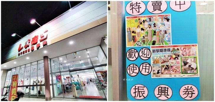 3 4 - 來自日本平價服飾店除了Uniqlo,居然還有這家~