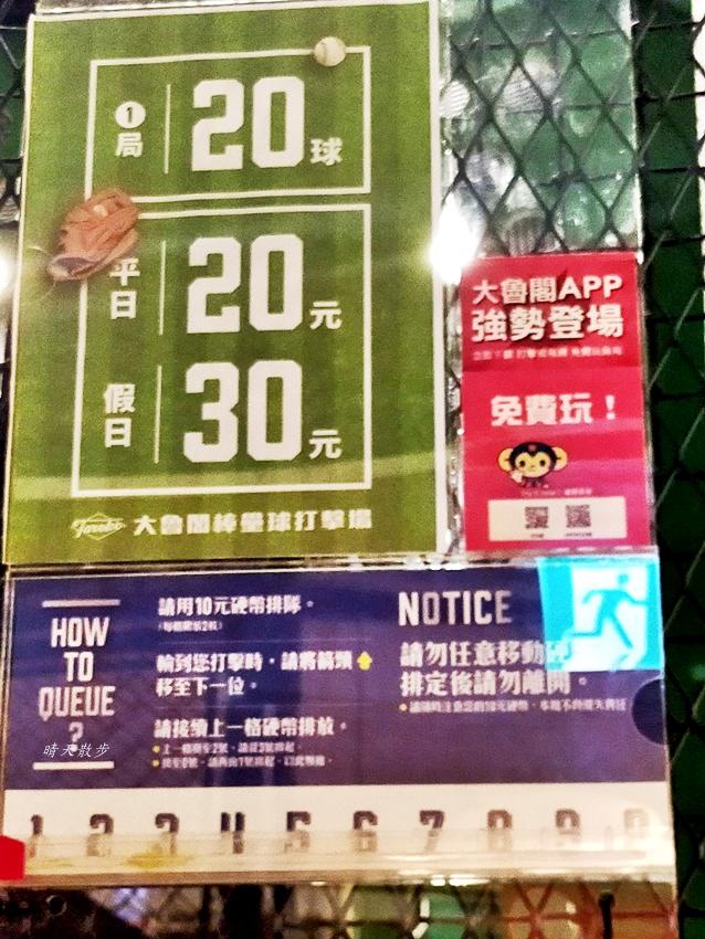 IMG20200824125138 - 大魯閣棒壘球打擊場~好紓壓的室內棒壘球打擊場,打一球只要一塊錢耶!(平日一局20球20元)大魯閣新時代7樓