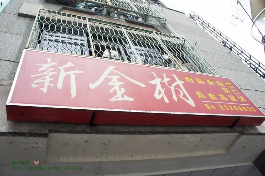 豐原小吃|新金樹祖傳鳳梨冰~豐原老街美食 近廟東夜市、媽祖廟 還有好吃的扁食、肉圓