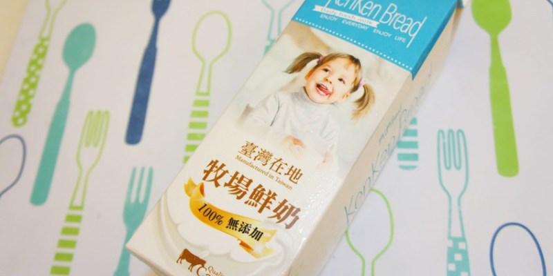 [好物]肯啃鮮奶KenKen Bread~喝一杯好鮮奶 好香、好純、好好喝 100%無添加的台灣在地牧場鮮奶 產量有限 全聯獨賣