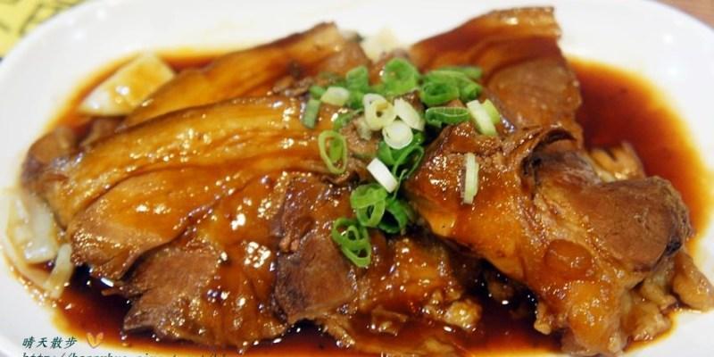 北區便當|三郎食府~西餐廚師回歸台灣古早味料理 用清爽蔬果滷汁熬煮的豬腳、爌肉、腿庫好好吃 還有口味獨具的燒肉飯、咖哩雞腿飯 銅板美食道道用心 外送服務超貼心