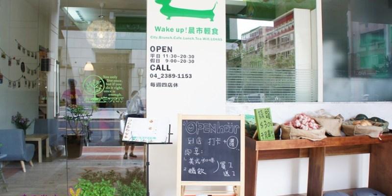 南屯早午餐 晨市料理廚房Chen's Kitchen(原:晨市輕食)~舒適空間裡的假日早午餐 精選食材好美味 也是寵物友善餐廳喔