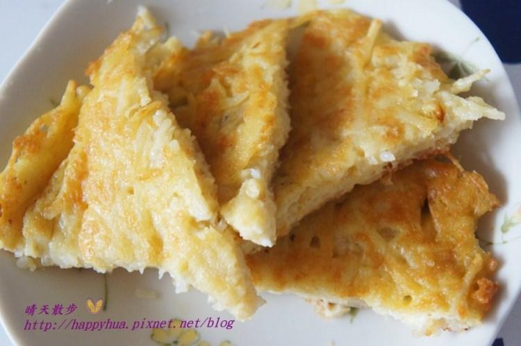 [懶女人廚房]煎餅輕鬆煮:馬鈴薯起司煎餅、蔬菜煎餅,方便營養變化多(頂級冷壓初榨橄欖油梅爾雷赫Cosecha Propia)