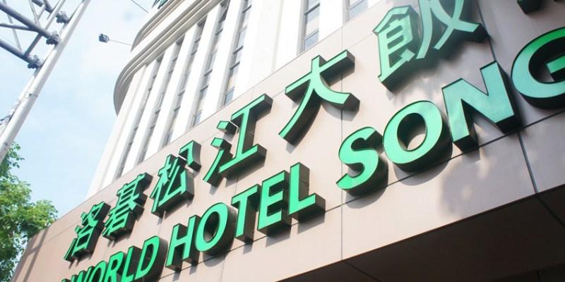 台北住宿|洛碁松江大飯店Green World Hotel Song Jiang(洛碁飯店松江館):近捷運行天宮站,附免費早餐,有寬敞舒適的三人房,適合家庭出遊、親子同行