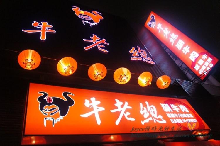 台中火鍋 牛老總涮牛肉~鮮美涮牛肉不必跑台南 台中也有高檔深夜食堂 火鍋、熱炒都好吃