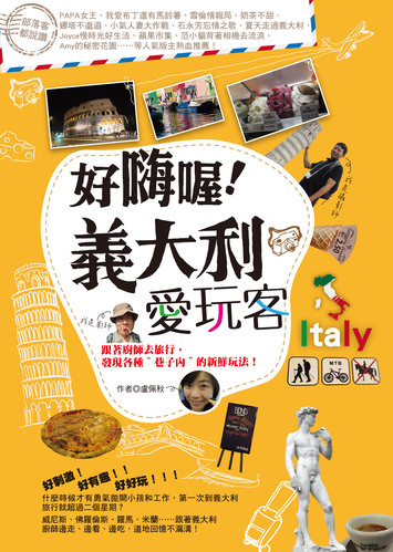 好書∥旅行,是認識自己與世界的好方法~流動瓶子的《好嗨喔!義大利愛玩客:跟著廚師去旅行》
