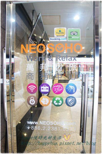 台北住宿 NEOSOHO個人艙輕旅館(上):背包客好選擇~膠囊旅館商務艙,一個人旅行也自在,還可包車出遊喔!