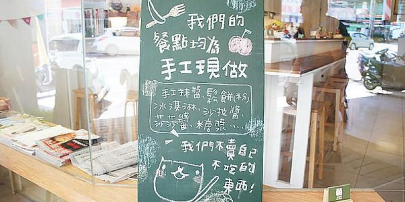 西區早午餐 華德福家庭的米亞諾餐廳Miano~天然好食材 特製鬆餅超受歡迎 不賣自己不吃的東西(2018遷址)