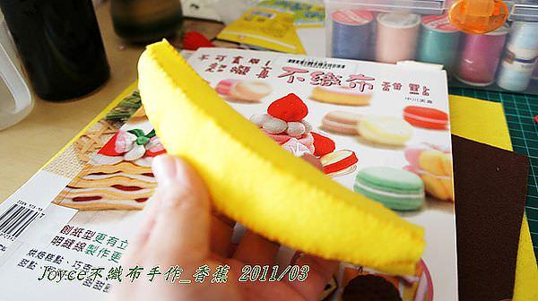 [不織布手作]香蕉