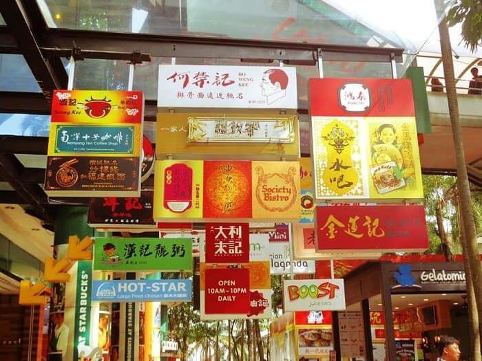 Shops along the Bintang Walk