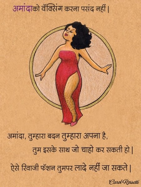 Carol Rossetti in Hindi 1