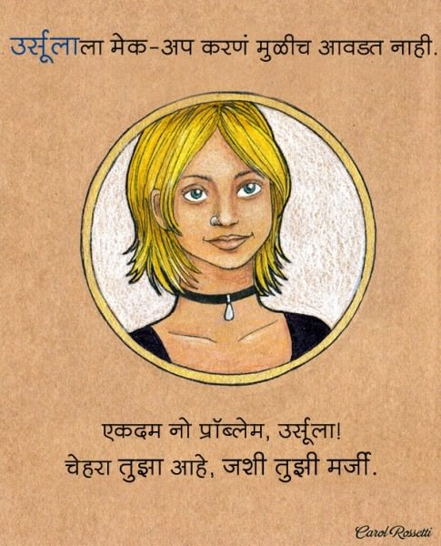 Carol Rossetti's Women series in Marathi by Mukta Mandar & Devika Phansalkar. English translation: Ursula never liked wearing makeup. That's not a problem, Ursula! You are the boss of your face!
