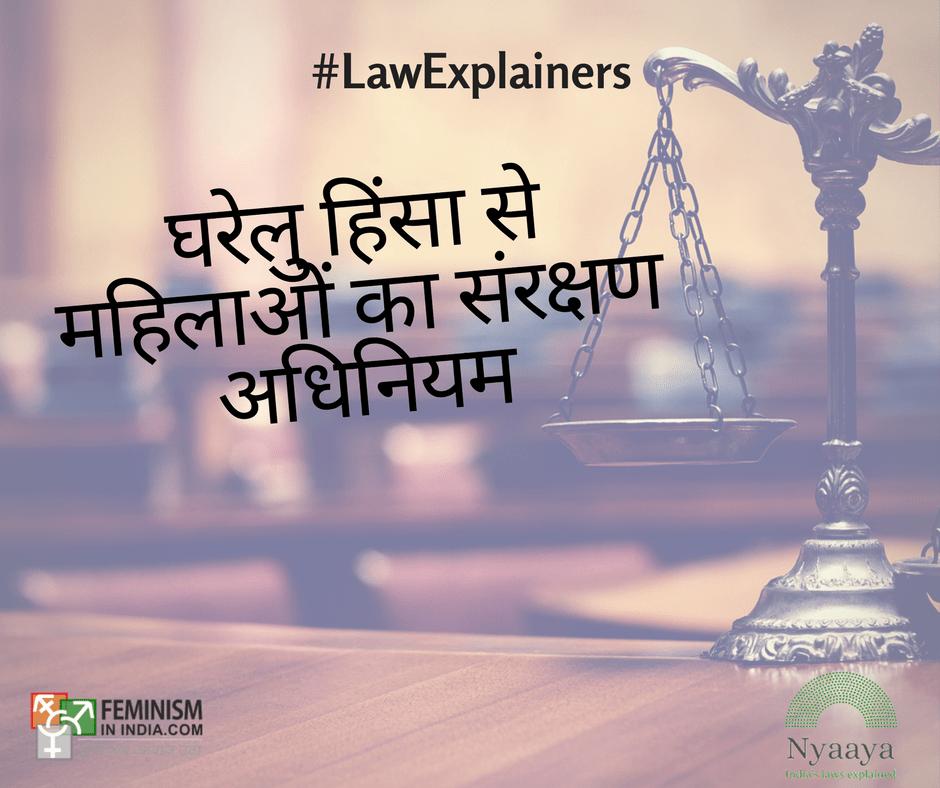 घरेलु हिंसा से महिलाओं का संरक्षण अधिनियम   #LawExplainers
