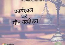 कार्यस्थल पर महिलाओं के यौन उत्पीड़न अधिनियम   #LawExplainers