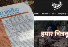 Interview With Khabar Lahariya: The First All Women Rural Media Channel