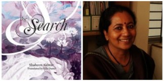 Book Excerpt: Talaash (The Search) By Shaheen Akhtar | Feminism In India