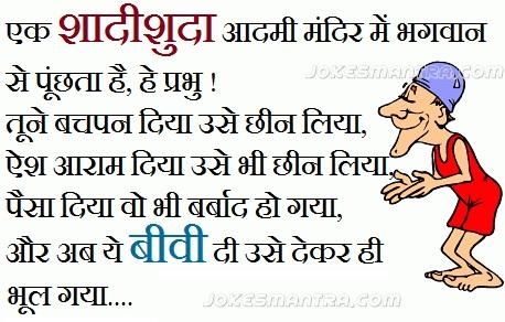 Hindi sex joke