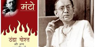 Manto And His Revolutionary Writing: Thanda Gosht Review
