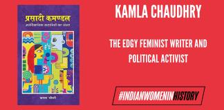Kamla Chaudhry: The Edgy Feminist Writer And Political Activist| #IndianWomenInHistory