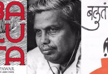 Book Review: Baluta By Daya Pawar